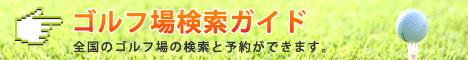 ゴルフ場検索ガイド.jpg